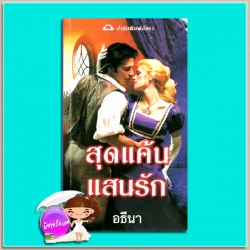 สุดแค้นแสนรัก After The Abduction (The Swanlea Spinter #3) ซาบริน่า เจฟฟรีย์ (Sabrina Jeffries) อธีน่า ภัทรา