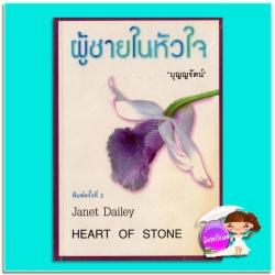ผู้ชายในหัวใจ พิมพ์ครั้งที่ 2 Heart Of Stone เจเน็ท เดลีย์(Janet Dailey) บุญญรัตน์ เรือนบุญ
