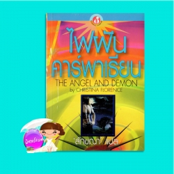 ไฟฝันคาพาเธียน The Angel and Demon Christina Florence ลักขณา ฟองน้ำ
