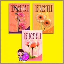 ชุด ดอกไม้ซาตาน(มือสอง)3 เล่ม : 1.ซาตานเจ้าหัวใจ 2.ลิขิตรักซาตาน 3.ซาตานเจ้าเสน่ห์ เจติยา เราเพื่อนกัน