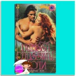 มนตร์รักอาถรรพณ์สวาท พ. 2 Come Love A Stranger แคทเธอลีน อี. วูดิวิท(Kathleen E. Woodiwiss) รสสุคนธ์ ฟองน้ำ