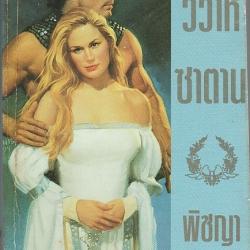 วิวาห์ซาตาน Beauty and the Beast ฮันนาห์ โฮเวลล์ (Hannah Howell) พิชญา แก้วกานต์