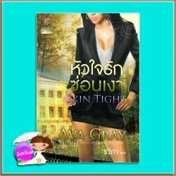 หัวใจรักซ่อนเงา Skin Tight เอวา เกรย์(Ava Gray) รวิภา แก้วกานต์