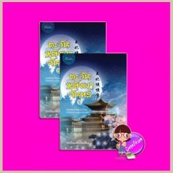 ตะวันหลังเงาจันทร์ เล่ม 1-2 รักในเดือนสิบ ปริ๊นเซส Princess ในเครือ สถาพรบุ๊คส์