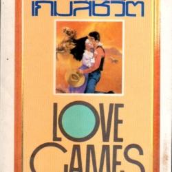 เกมส์รักเกมส์ชีวิต Love Games ชาร์ล็อตต์ แลมป์ (Charlotte Lamb) ลักษมี ฟองน้ำ