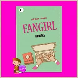 แฟนเกิร์ล Fangirl เรนโบว์ ราวเวลล์ (Rainbow Rowell) มัณฑุกา เอิร์นเนส พับลิชชิ่ง Earnest Publishing