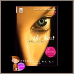 ร่าง...อุบัติรักข้ามดวงดาว The Host สเตเฟนี เมเยอร์(Stephenie Meyer) รัชยา เรืองศรี เนชั่นบุ๊คส์