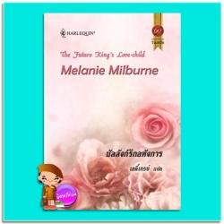 บัลลังก์รักอหังการ Melanie Miburne เลดี้เกรย์ สมใจบุ๊คส์