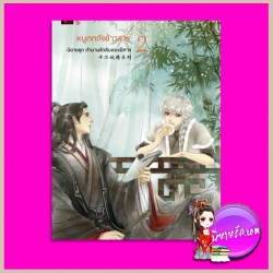 ตำนานรักสิบสองปีศาจ 2 หนูตกถังข้าวสาร Li Hua Yan Yu เขียน ฉุนกู่ แปล Vodka Novel