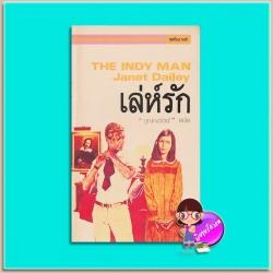 เล่ห์รัก The Indy Man เจเนท เดลีย์(Janet Dailey) บุญญรัตน์ สี่เกลอ