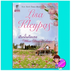 ฝันนั้นคือเธอ Where Dreams Begin ลิซ่า เคลย์แพส,Lisa Kleypas วนิดา แก้วกานต์