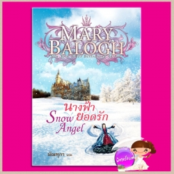 นางฟ้ายอดรัก Snow Angel แมรี่ บาล็อก(Mary Balogh) มัณฑุกา แก้วกานต์