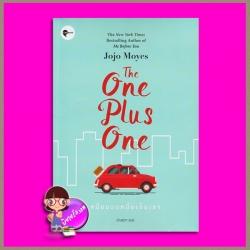 หนึ่งบวกหนึ่งเป็นเรา The One Plus One โจโจ้ มอยส์ Jojo Moyes มัณฑุกา เอิร์นเนส พับลิชชิ่ง Earnest Publishing