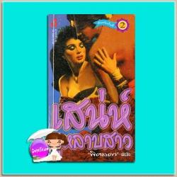 เสน่ห์กุหลาบสาว The Spanish Rose เชอร์ลี่ บัสบี(Shirlee Busbee) พิศลดา ฟองน้ำ