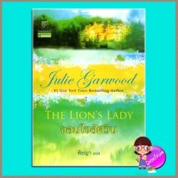 จอมใจอัศวิน ชุด จอมใจอัศวิน 1 The Lion's Lady จูลี การ์วูด (Julie Garwood) พิชญา แก้วกานต์