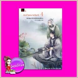 ตำนานรักสิบสองปีศาจ 4 กระต่ายหมายจันทร์ Li Hua Yan Yu เขียน ฉุนกู่ แปล Vodka Novel