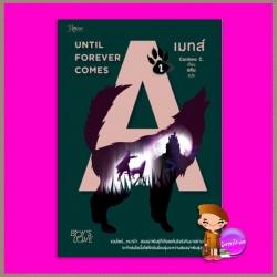 เมทส์ เล่ม 2 (Pre-Order) Until Forever Come Cardeno C. อคิน Rose Publishingในเครืออมรินทร์ << สินค้าเปิดสั่งจอง (Pre-Order) << ขอความร่วมมือ งดสั่งสินค้านี้ร่วมกับรายการอื่น >> หนังสือออก 10-15 ส.ค. 61