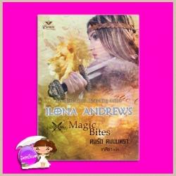 คมรัก คมมนตรา ชุด ลำนำแห่งมนตรา 1 Magic Bites ไอโลน่า แอนดรูว์ส (Ilona Andrews) เกสิรา เกรซ Grace