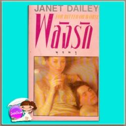 พลังรัก For Bitter or Worse เจเน็ท เดลีย์ (Janet Dailey) พุธพธู ฟองน้ำ