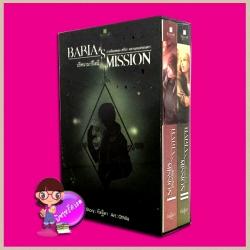 Boxset Baria's Mission ปริศนามารีโลนี่ (ภาคพิเศษของ เซวีน่า) กัลฐิดา สถาพรบุ๊คส์