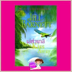 เล่ห์วนาลี Just a Kiss Away จิลล์ บาร์เน็ตต์ (Jill Barnett) เกสิรา เกรซ