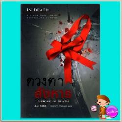ดวงตาสังหาร อินเดธ 19 (In Death 19) Visions In Death เจ.ดี.ร๊อบบ์ (J.D.ROBB) วรรณภา เพิร์ล พับลิชชิ่ง