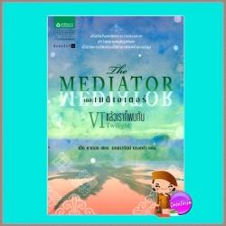 เดอะเมดิเอเตอร์6 แล้วเราก็พบกัน The Mediator 6 Twilight เม็ก คาบอท(Meg Cabot) มณฑารัตน์ แพรว
