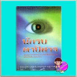 นักรบตาปิศาจ (มือสอง) (สภาพ85-95%) ศานต์ ศรุติ สนุกอ่าน