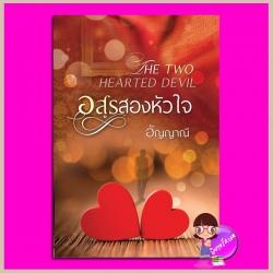 อสูรสองหัวใจ ภาค3 ตอนจบ The two hearted devil อัญญาณี อัญญาณี