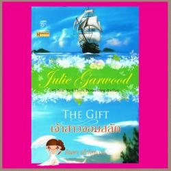 เจ้าสาวจอมสลัด ชุด จอมใจอัศวิน 3 The Gift จูลี การ์วูด (Julie Garwood) กัณหา แก้วไทย แก้วกานต์