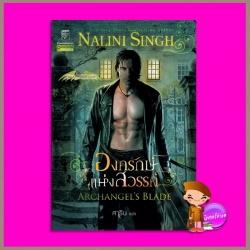 องครักษ์แห่งสวรรค์ ชุด เทพบุตรแดนสวรรค์ 4 Archangel's Blade (Guild Hunter #4) นลินี ซิงห์(Nalini Singh) สาริน แก้วกานต์
