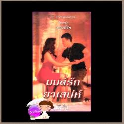 มนต์รักยาเสน่ห์ ชุดเคจันที่รัก1The Love Potion(Cajun#1)แซนดรา ฮิลล์ (Sandra Hill)เฟิร์นแก้วกานต์