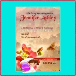 เพเนโลปี้กับเจ้าชายทรงเสน่ห์ Penelope&Prince Charming เจนนิเฟอร์ แอชลี่ย์(Jennifer Ashley) อักษรจัน คริสตัล