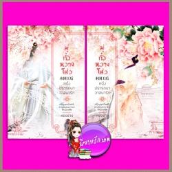 มู่กั๋วหวางโฮ่ว หนึ่งปรารถนาวาสนารัก เล่ม 1-2 (จบ) หย่งช่าง คำต่อคำ ในเครือ dbooksgroup