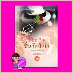 ปิ่นรักปักใจ 2 ชุด The Pin พายพิณ คำต่อคำ ในเครือ dbooksgroup