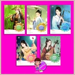 ชุด หญิงงาม 5 เล่ม ปราบพยศหญิงงาม ปลอบขวัญหญิงงาม รอยอาลัยหญิงงาม ทวงแค้นหญิงงาม เอาใจหญิงงาม เตี่ยนซิน (典心) กระดิ่งลม ปุยเมฆ เบบี้นาคราช แจ่มใส มากกว่ารัก