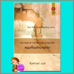 หนุ่มเถื่อนเจ้านายล่ารัก The Case of the Missing Secretary ไดอาน่า ปาล์มเมอร์(Diana Palmer) จันทราพร สมใจบุ๊คส์