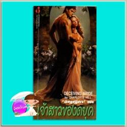เจ้าสาวของดยุค The Duke and I (Bridgertons #1) จูเลีย ควินน์ (Julia Quinn) อัญญิกา ฟองน้ำ