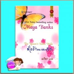 ยั่วรักมหาเศรษฐีกรีกThe Tycoon's Rebel Bride (The Anetakis Tycoons #2) มายา แบงค์ส ( Maya Banks ) เมวิษา สมใจ บุ๊คส์