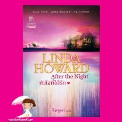 หัวใจที่ใฝ่รัก After the Night ลินดา โฮเวิร์ด (Linda Howard) จิตอุษา แก้วกานต์