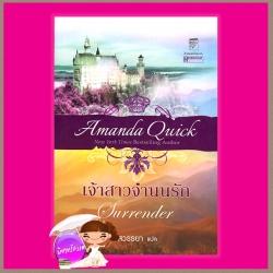 เจ้าสาวจำนนรัก Surrender อแมนด้า ควิก (Amanda Quick) สวรรยา แก้วกานต์