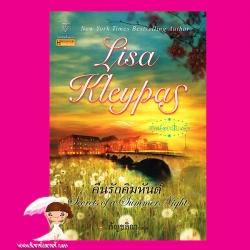 คืนรักคิมหันต์ ชุด สาวน้อยเสี่ยงรัก Secrets of a Summer Night ลิซ่า เคลย์แพส (Lisa Kleypas) กัญชลิกา แก้วกานต์