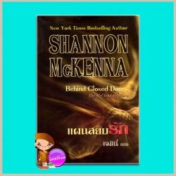 แผนสยบรัก Behind Closeded Doors (The McCloud Brothers) แชนนอน แมคเคนน่า (Shannon McKenna) เจมินี่ คริสตัล พับลิชชิ่ง