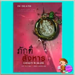 ภักดีสังหาร อินเดธ 9 (In Death 9) Loyalty In Death เจ.ดี.ร๊อบบ์(J.D.ROBB) วรรธนา เพิร์ล พับลิชชิ่ง