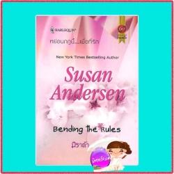 หย่อนกฎนี้...เพื่อที่รักBending the Rules ซูซาน แอนเดอร์เซ่น(Susan Andersen) มิราด้า สมใจบุ๊คส์