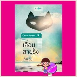 เลื่อมลายรุ้ง ชุด Love Secret เก้าแต้ม พิมพ์คำ Pimkham ในเครือ สถาพรบุ๊คส์