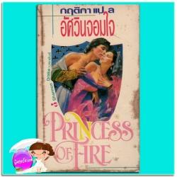 อัศวินจอมใจ Princess Of Fire แชนนอน เดรค (Shannon Drake) กฤติกา ฟองน้ำ
