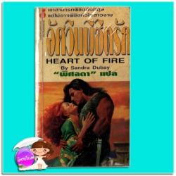 อัศวินพิชิตรัก Heart of Fire Sandra Dubay พิศลดา ฟองน้ำ