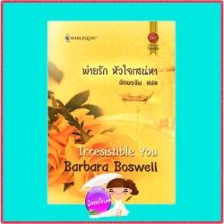 พ่ายรัก หัวใจเสน่หา Irresistible You บาร์บารา บอสเวลล์(Barbara Boswell) อักษรจัน สมใจบุ๊คส์