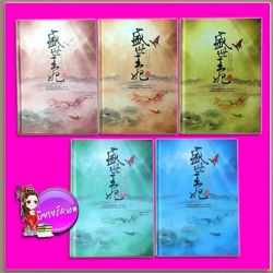 ผลาญ ภาค1-2 (5 เล่มจบ) ปกแข็ง เชียนซานฉาเค่อ Hongsamut ห้องสมุด